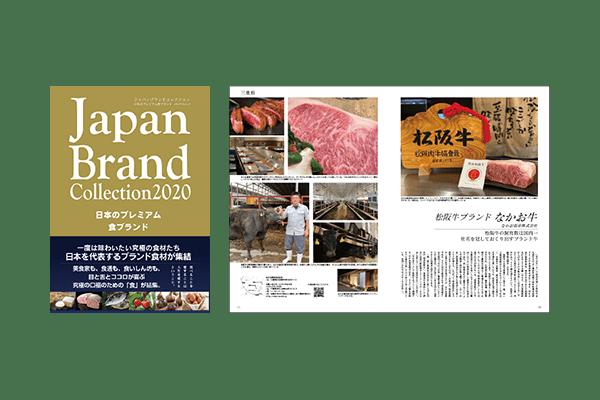 プレミアム日本の食ブランド版の新刊の販売を開始いたしました!