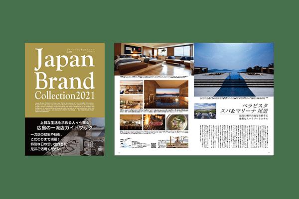 広島県版の新刊の販売を開始いたしました!