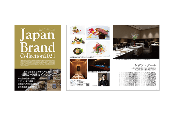福岡県版の新刊の販売を開始いたしました!