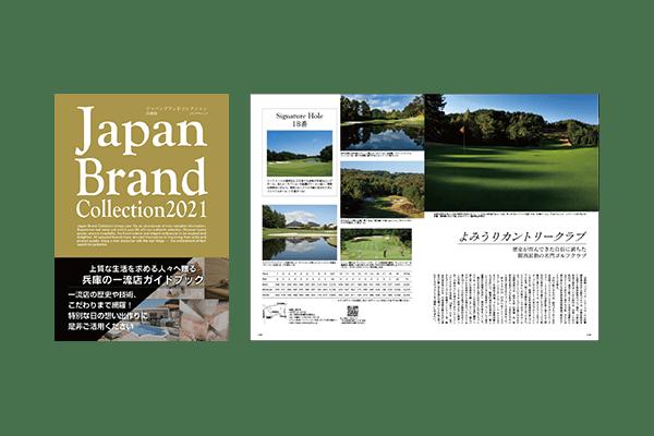 兵庫県版の新刊の販売を開始いたしました!