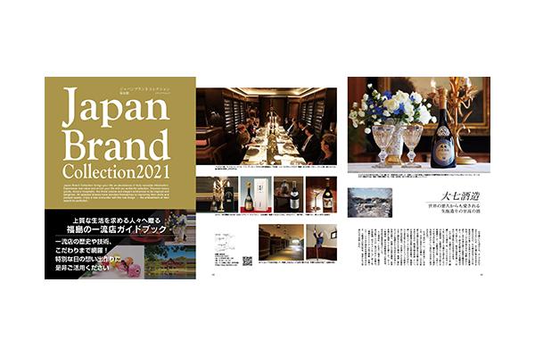 福島県版の新刊の販売を開始いたしました!