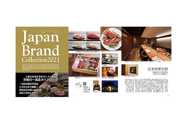 茨城県版の新刊の販売を開始いたしました!