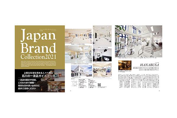 石川県版の新刊の販売を開始いたしました!