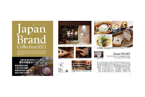 栃木県版の新刊の販売を開始いたしました!