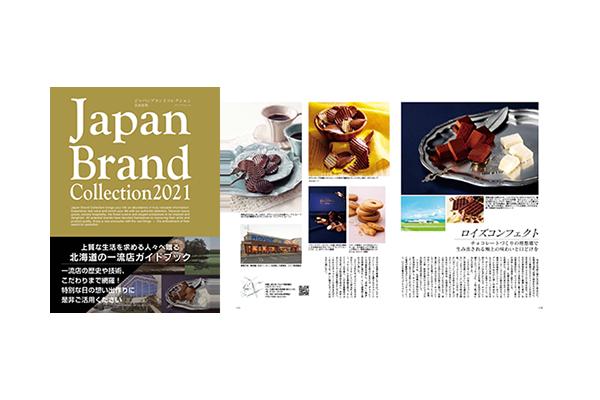 北海道版の新刊の販売を開始いたしました!