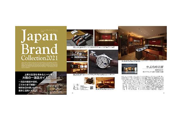 大阪版の新刊の販売を開始いたしました!