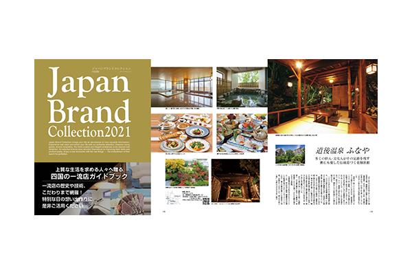 四国版の新刊の販売を開始いたしました!