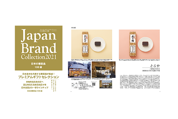 日本の贈答品版の新刊の販売を開始いたしました!