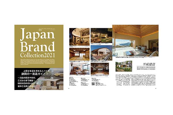 静岡版の新刊の販売を開始いたしました!