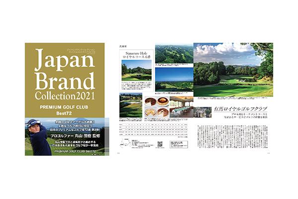 ゴルフ版の新刊の販売を開始いたしました!