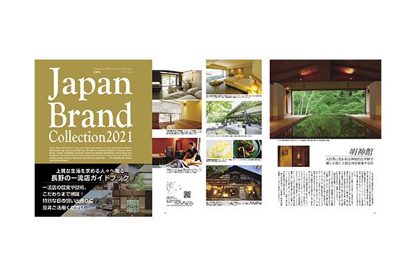 長野版の新刊の販売を開始いたしました!