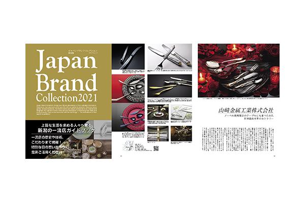 新潟版の新刊の販売を開始いたしました!