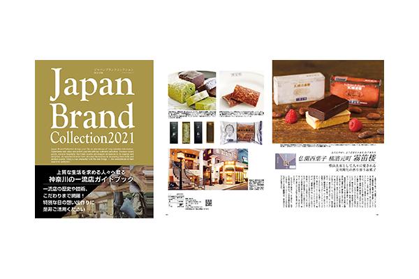 神奈川版の新刊の販売を開始いたしました!