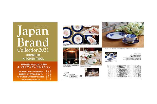 プレミアムキッチンツール版の新刊の販売を開始いたしました!