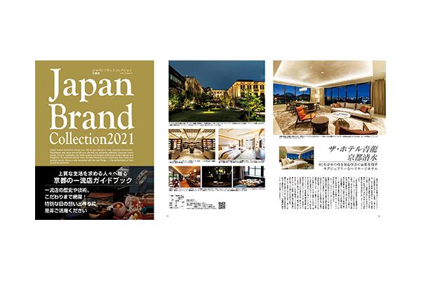 京都版の新刊の販売を開始いたしました!