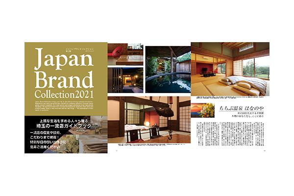 埼玉版の新刊の販売を開始いたしました!