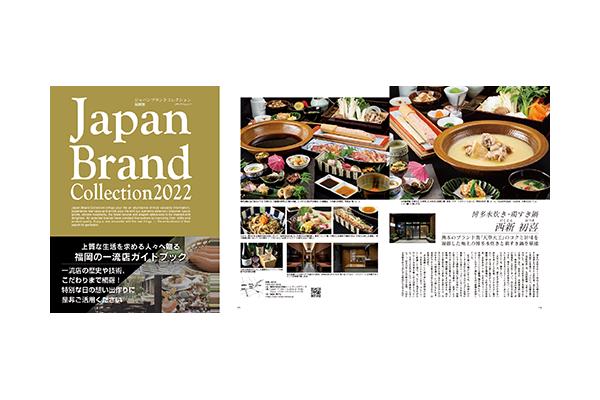 福岡版の新刊の販売を開始いたしました!