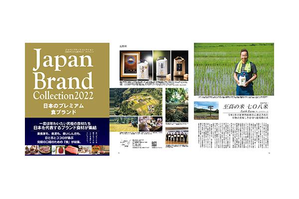 日本のプレミアム食ブランド版の新刊の販売を開始いたしました!