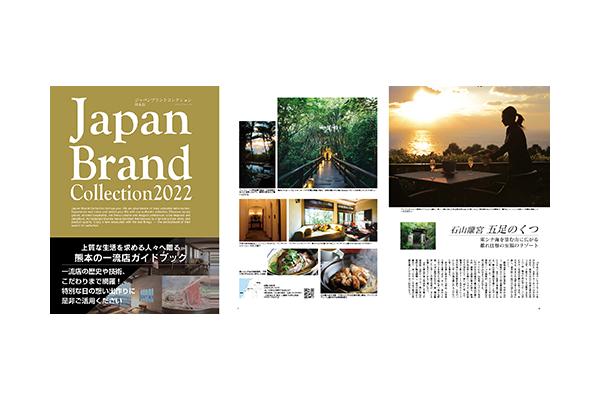 熊本版の新刊の販売を開始いたしました!